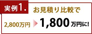 3,300万円→1,800万円に
