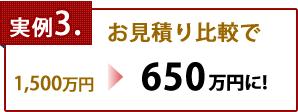 1,500万円+α→650万円に