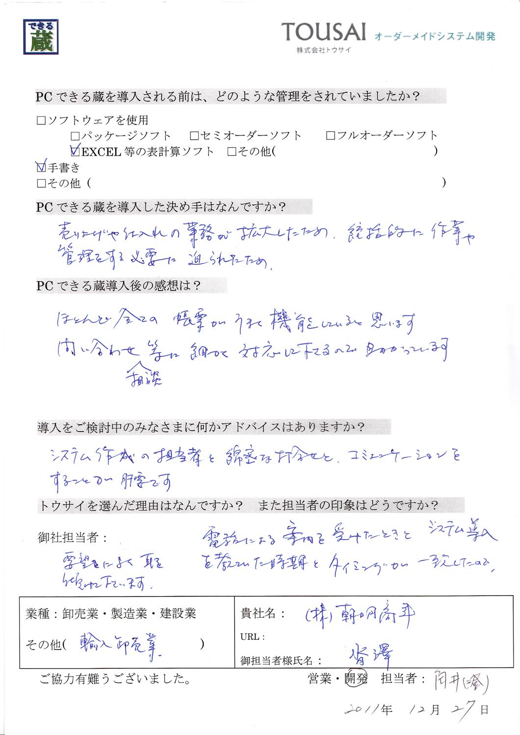 株式会社 朝明商事 様