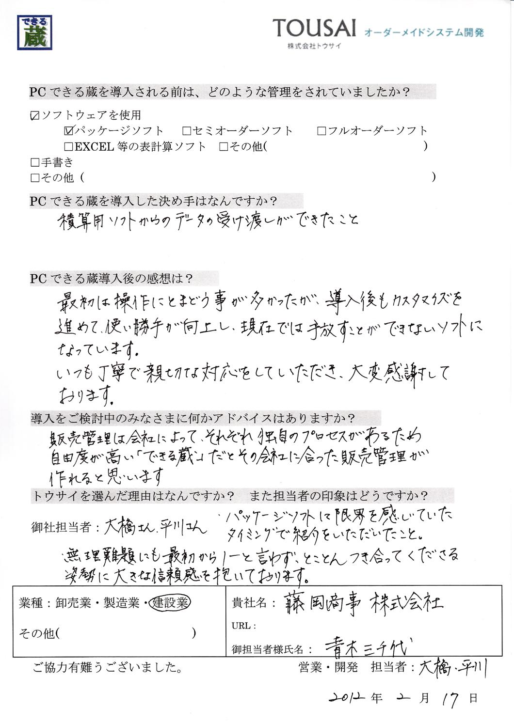 藤岡商事株式会社 様