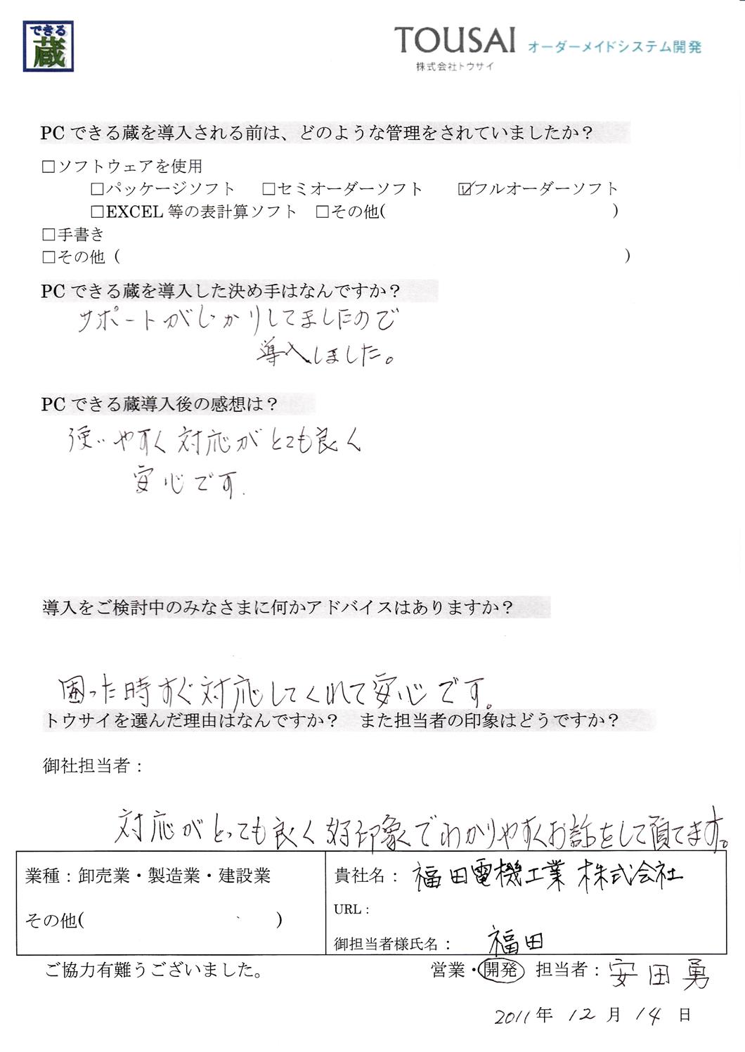 福田電機工業株式会社 様