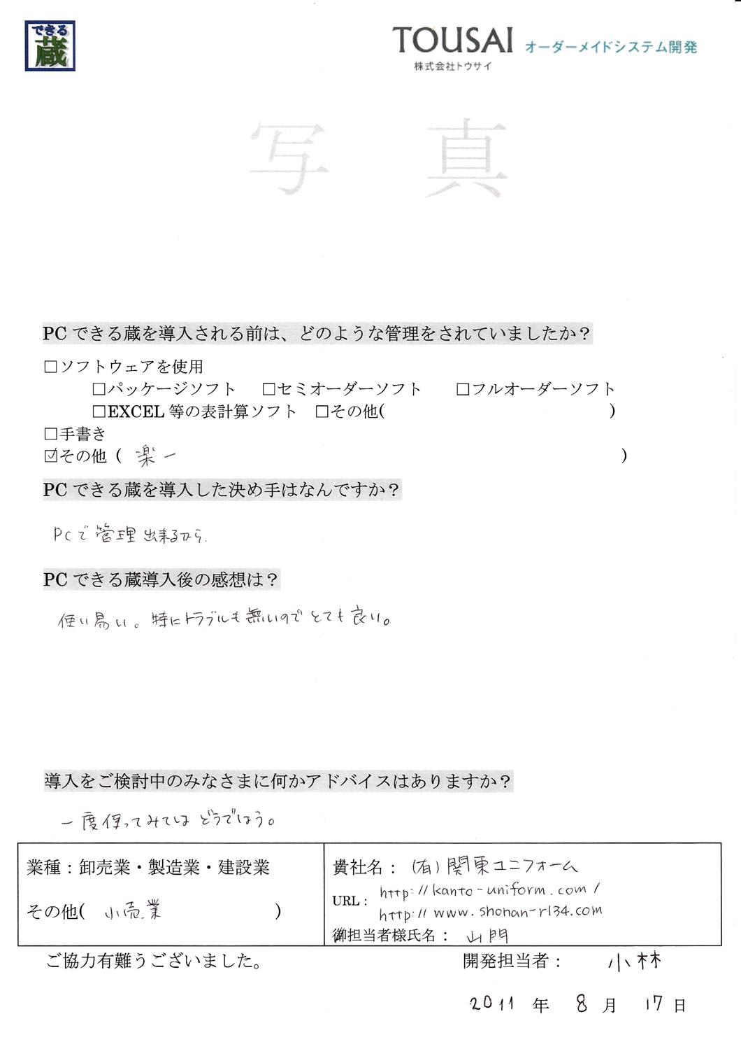 有限会社 関東ユニフォーム 様