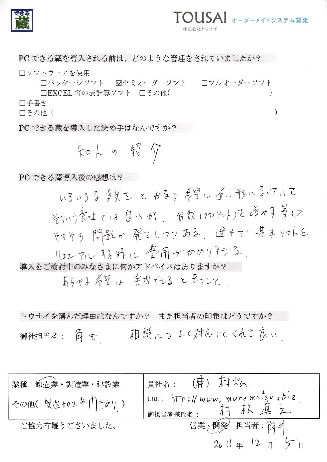 株式会社 村松 様