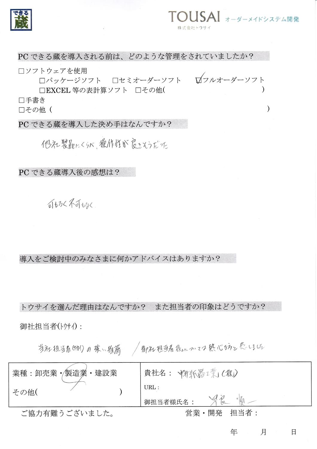 中井紙器工業株式会社 様