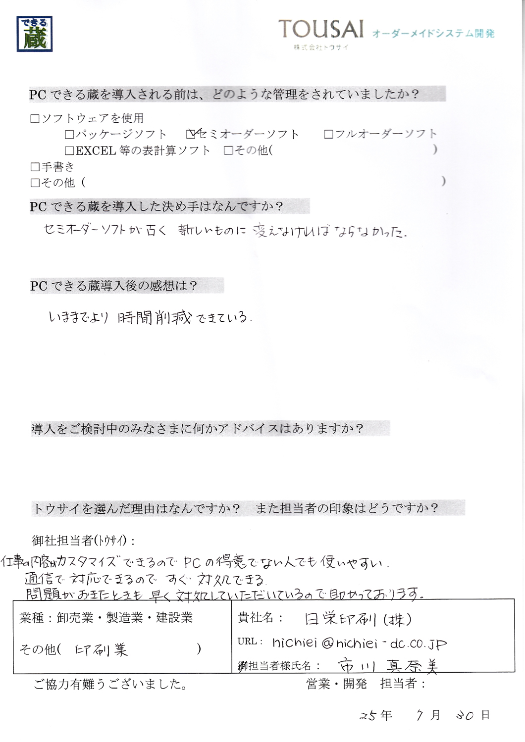 日栄印刷株式会社様