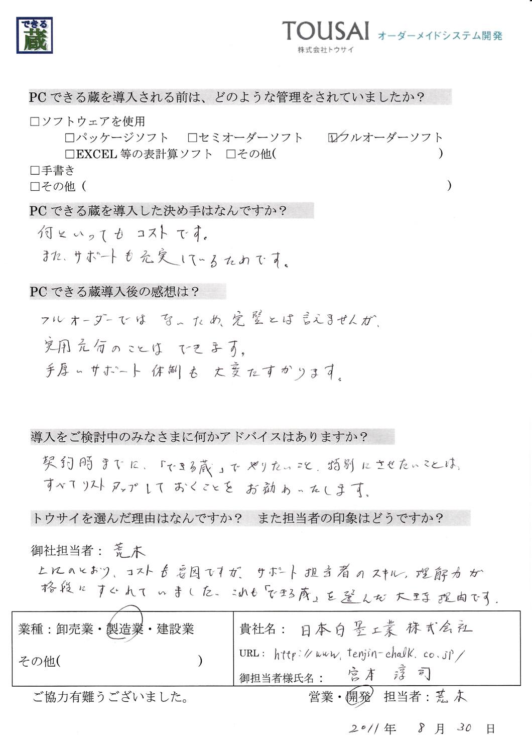 日本白墨工業株式会社 様