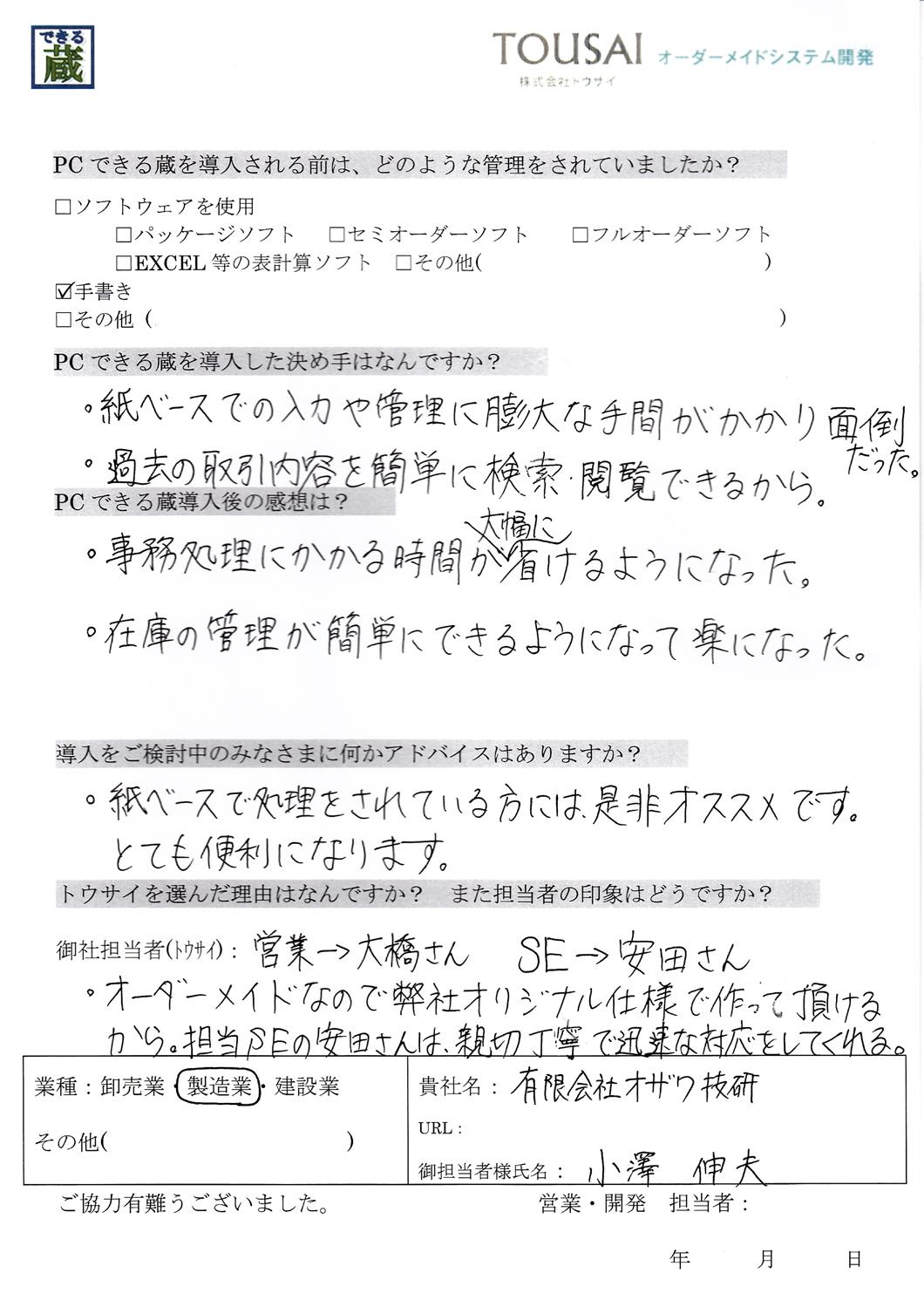 有限会社 オザワ技研様