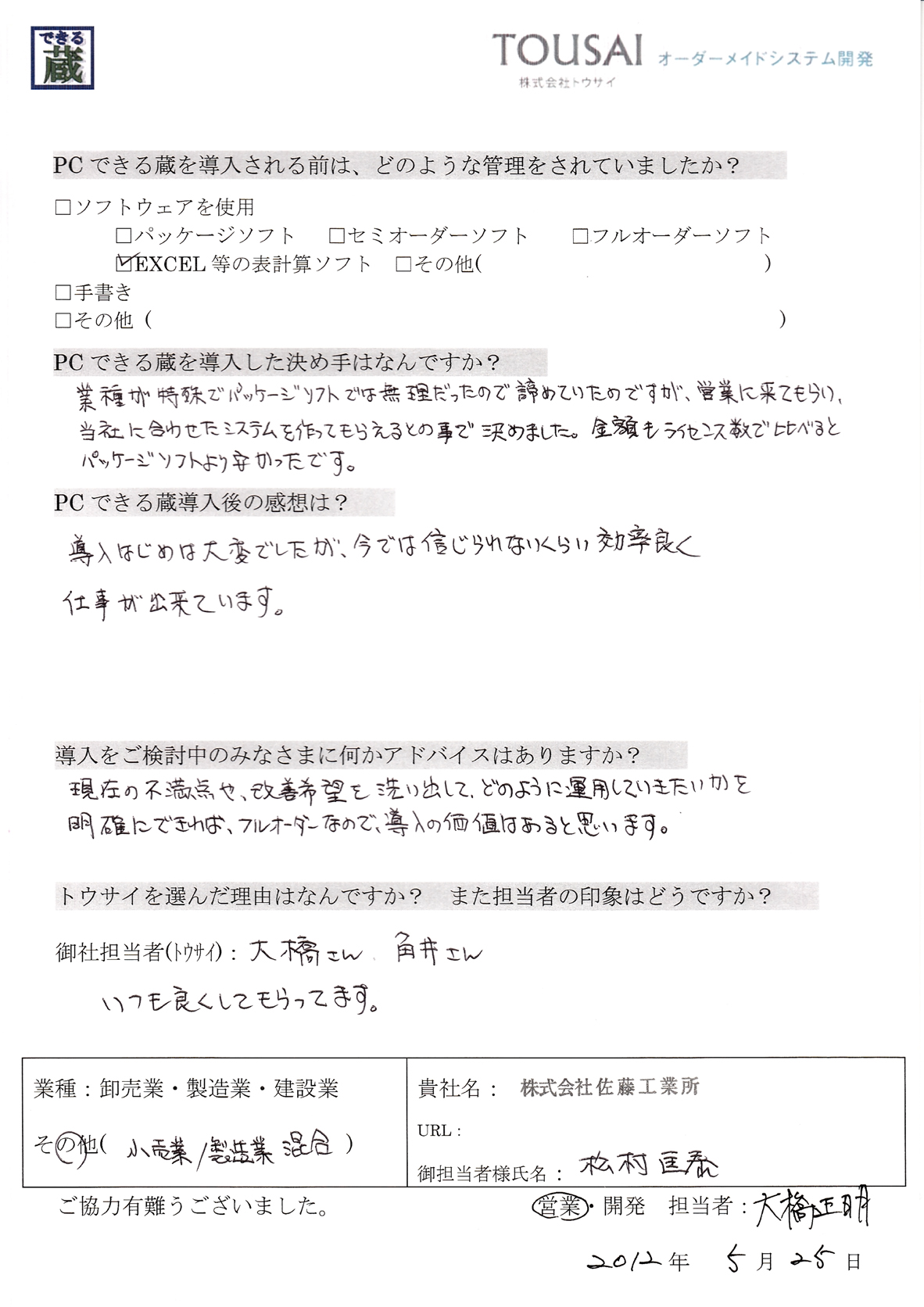 株式会社 佐藤工業所 様