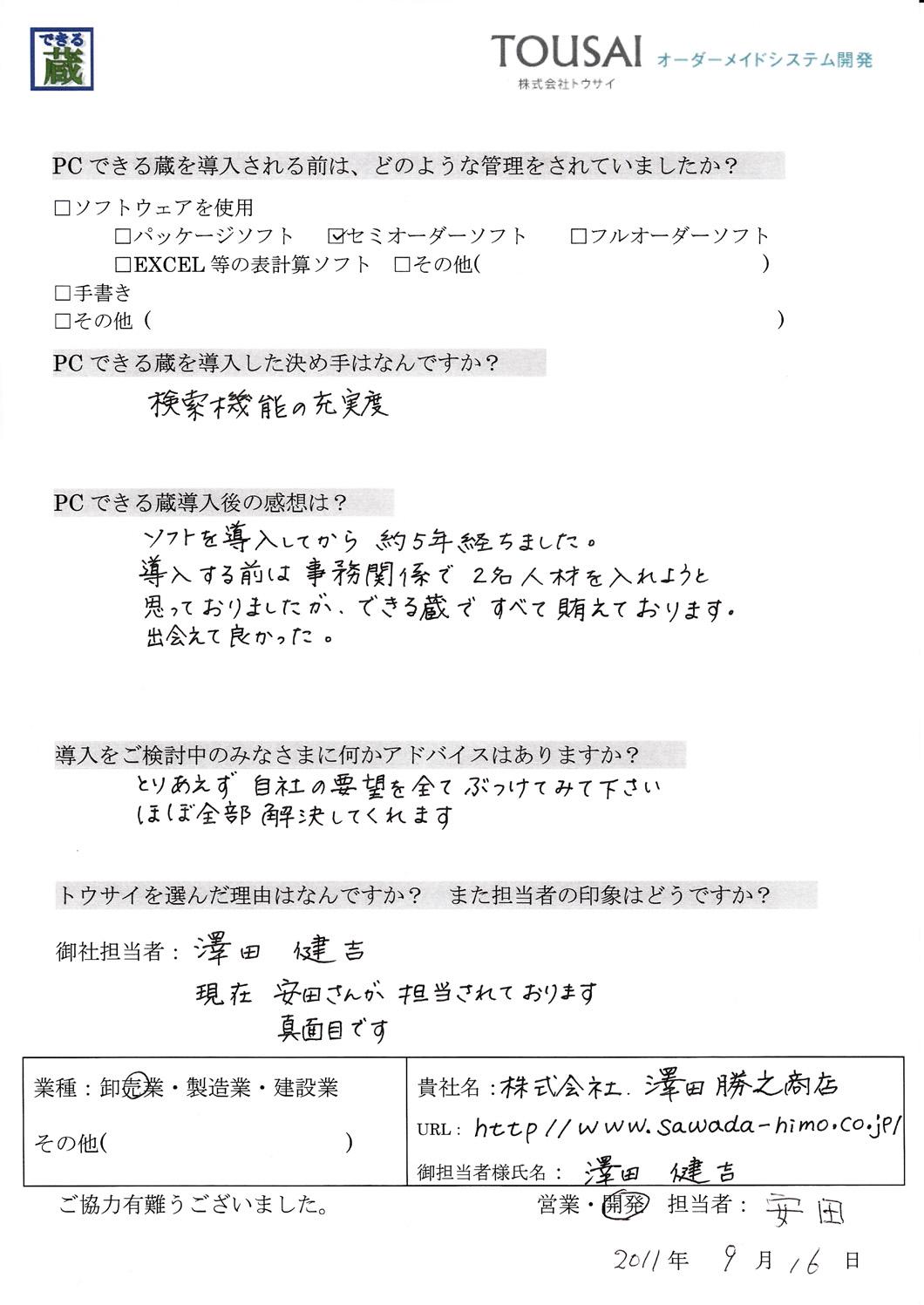 株式会社 澤田勝之商店 様