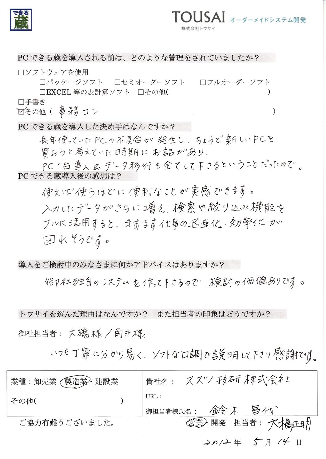 スズノ技研株式会社 様