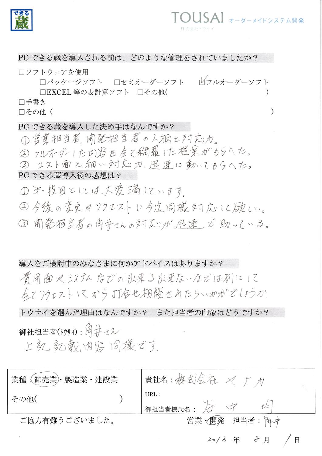 株式会社 ヤナカ様
