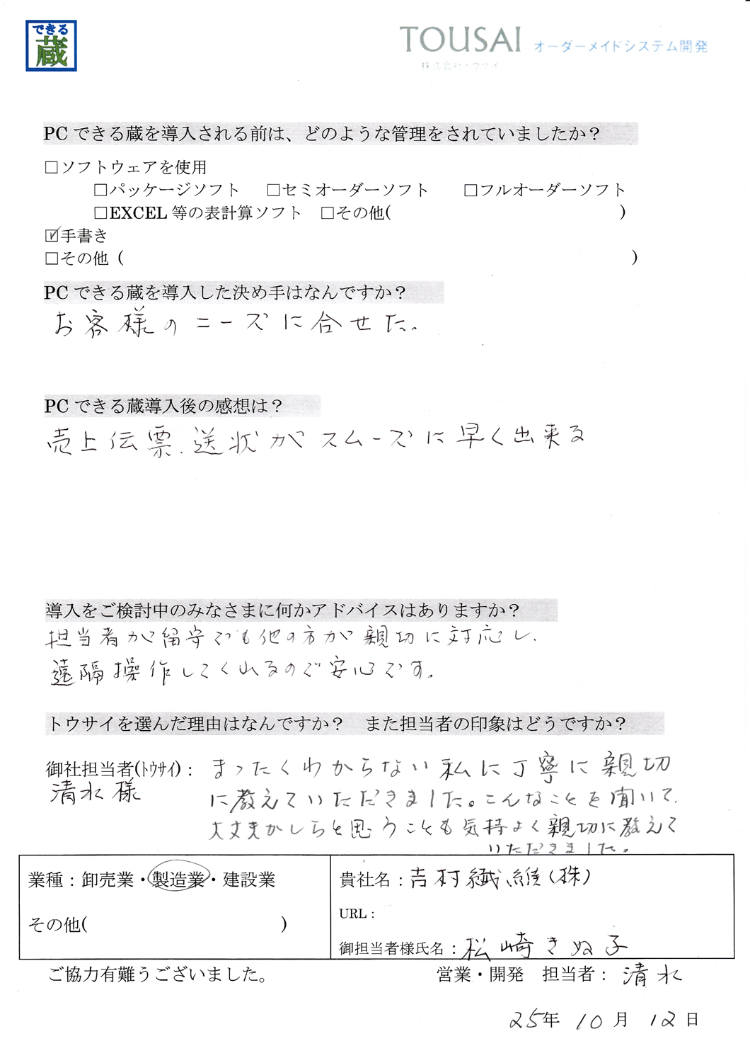 吉村繊維株式会社 様