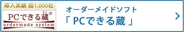 「PCできる蔵」