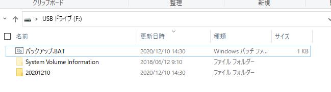 USBフォルダ画像1