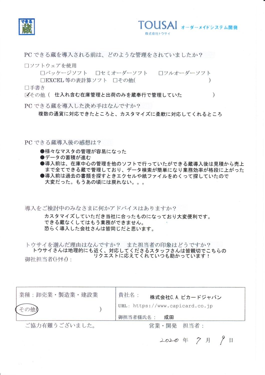 株式会社 C.A.ピカードジャパン  様