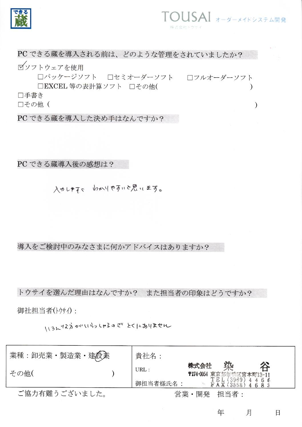 株式会社 染谷 様
