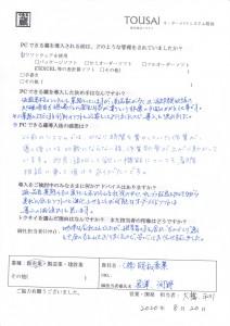 IMG_meiwa